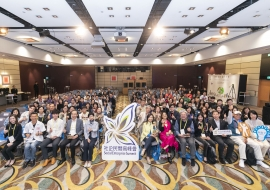 Symposium 國際研討會